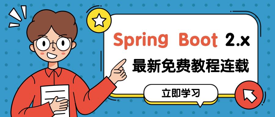 Spring Boot 2.x最新免费教程连载