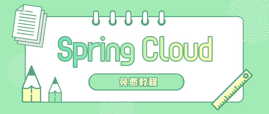 spring-cloud.png